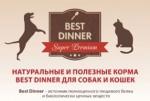 Best Dinner консервы премиум класса