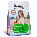 KARMY д/кошек Стерилайзд Индейка 0,4кг