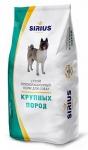 Sirius сухой корм для собак крупных пород с мясом птицы 3 кг