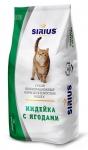 Sirius Индейка с ягодами корм для кошек 1,5 кг