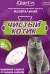 """Наполнитель минеральный впитывающий """"Чистый котик"""" 5 л."""