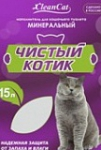 """Наполнитель минеральный впитывающий """"Чистый котик"""" 15 л."""